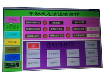 拼板机电控系统